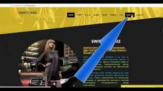 SwiftCash  Регистрация в проекте нового поколения Свифт КЭШ