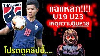 แฉเหตุตกต่ำ-แบบกู่ไม่กลับ!!!! บอลทีมชาติไทย U19 U23 (ความลับความจริงที่นี่)