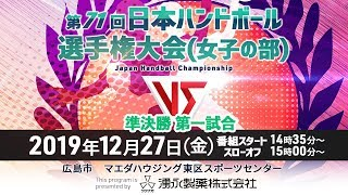 第71回日本選手権(女子の部)準決勝①