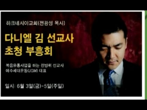 다니엘김 선교사 부흥집회- 금요일 저녁