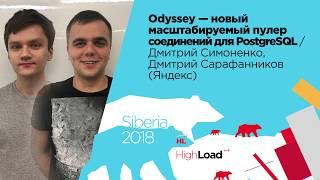 Odyssey - масштабируемый пулер соединений для PostgreSQL / Д. Симоненко и Д. Сарафанников (Яндекс)