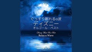 Beauty and the Beast (美女と野獣)(オルゴールVer.)