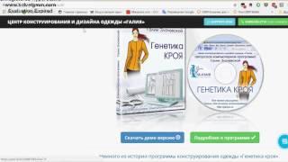 видео Программа для создания и конструирования одежды «Генетика кроя».