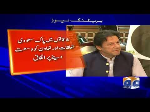 PM Imran Khan saudi arabia ka dora mukammal kar k watan rawaana
