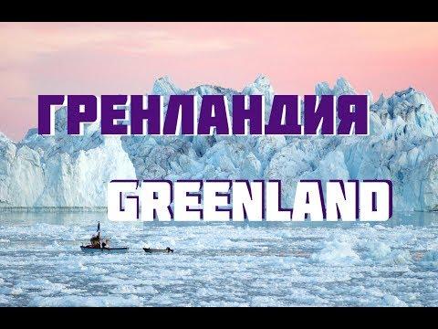 ГРЕНЛАНДИЯ (Дания) GREENLAND