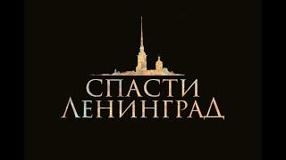 СПАСТИ ЛЕНИНГРАД  | Трейлер 1 | в кино с 27 января