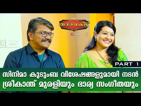 Exclusive Interview With Srikant Murali And Sangeetha Srikant | Tharapakittu EP 319 | Part 01
