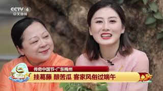 《2021传奇中国节端午》 20210614| CCTV中文…