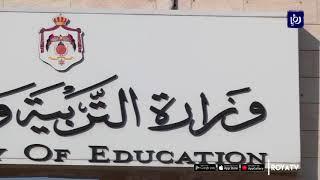 وزارة التربية والتعليم تبث حصص مراجعة لطلبة التوجيهي -1/6/2020