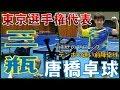 【卓球】東京選手権代表!! 三瓶選手(唐橋卓球) Vs 卓キチ【卓キチちゃんねる】table Tennis