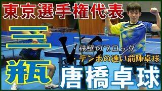 卓球のことなら唐橋卓球へ!ホームページはコチラ↓↓ http://www.karahas...