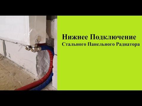 Как сделать Нижнее Подключение Стального Панельного Радиатора с Выходом Труб из Стены