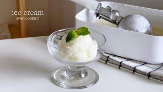 [材料2つ・牛乳で作る] もっちり濃厚!アイスクリーム作り方 ice cream 아이스크림