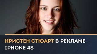 Кристен Стюарт в рекламе iPhone 4S на русском языке