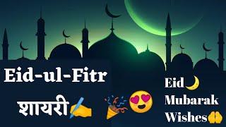 Eid-ul-fitr Hindi Wishes, Messages, Eid Mubarak Shayari, Poems, Quotes, Sms And Status