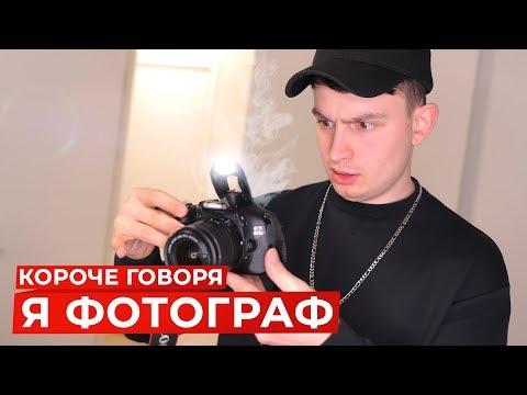 КОРОЧЕ ГОВОРЯ, Я ФОТОГРАФ