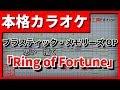 【カラオケ】「Ring of Fortune」(プラスティック・メモリーズOP)(佐々木恵梨)【野田工房cover】