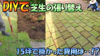 DIYで芝生の張り替えに挑戦15坪の芝張りに掛かった費用は