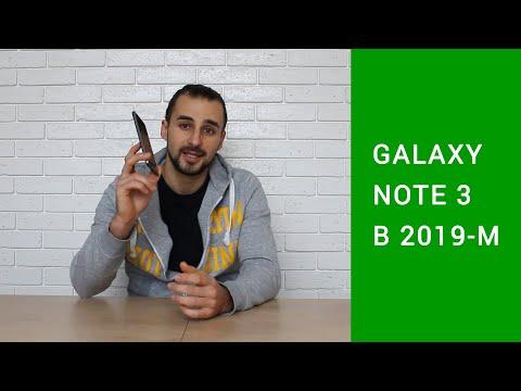 Galaxy Note 3 в 2019-м году. Не ожидал от него такого 😁.