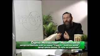 Уроки Православия. Урок 4 - О действии страстей в пост.