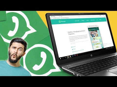 Как использовать whatsapp на компьютере без телефона