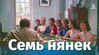 Семь нянек (комедия, реж. Быков Ролан, 1962 г.)