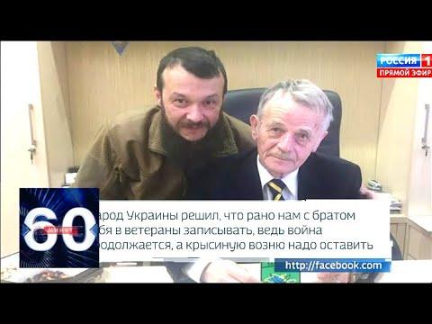 Украинские татары создают батальон для возврата Крыма! 60 минут от 07.03.19