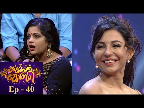Mazhavil Manorama Thakarppan Comedy Episode 40