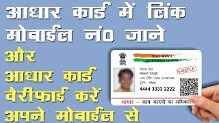 VERIFY AADHAR CARD || Check Your Link Mobile Number to aadhar card, Mobile No. linked