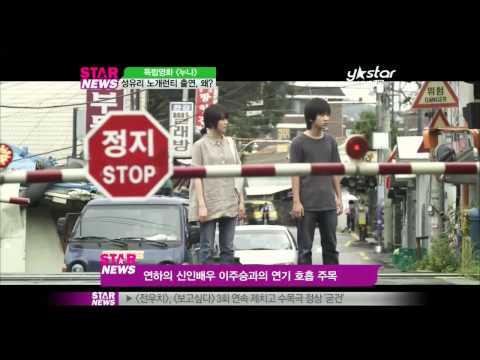 [Y-STAR] Sung Yu-ri acts in movie without guarantee (영화 누나, 성유리 노개런티 출연)