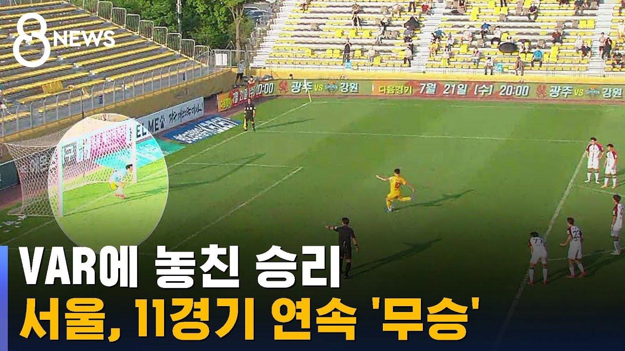 '버저비터 VAR'…서울, 11경기 연속 '무승' / SBS
