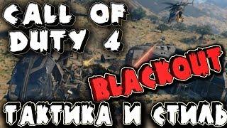 Шутер 100 человек на одной карте ЗАТМЕНИЕ - COD Black Ops 4 Blackout