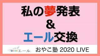 【おやこ塾 2020 LIVE】特典映像 ②「夢の叶え方」〜夢発表とエール交換でみんなで叶える〜