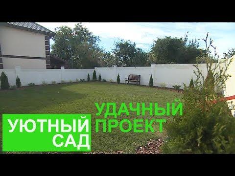 Уютный и бюджетный сад - Удачный проект - Интер