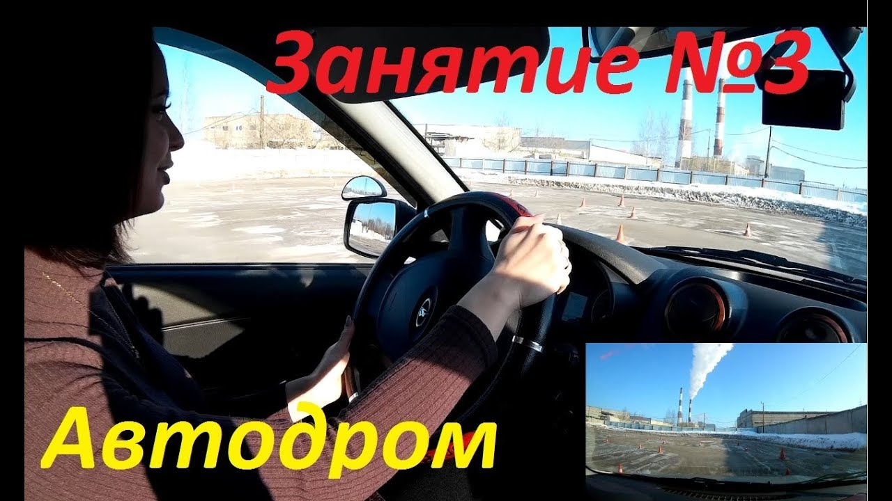 Занятие №3: Упражнения на автодроме. Разворот в огр. пространстве. Змейка. Повороты на 90°.