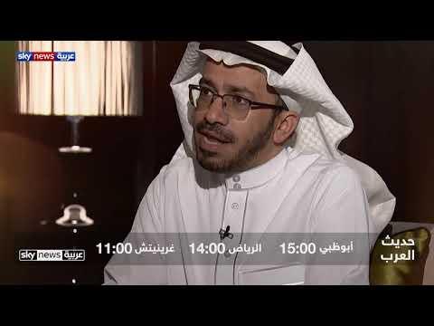 الأكاديمي والباحث السعودي عبدالله الوشمي في حديث العرب  - نشر قبل 2 ساعة