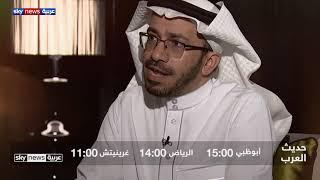 الأكاديمي والباحث السعودي عبدالله الوشمي في حديث العرب