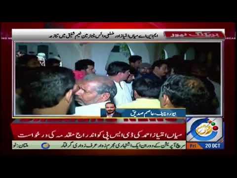 Clash between MNA Mian Imtiaz and District Vice Chairman Naeem Shafiq