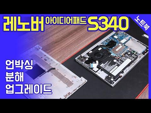 레노버 아이디어패드 S340 언박싱&분해&업그레이드 리뷰 (Lenovo IdeaPad S340-15API R5 IPS)