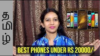 Best Phones Under 20000 In Tamil | Top 7 Best Smartphones Under Rs 20000/-