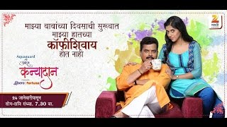 Official Title Song - Asa He Kanyadaan - Zee Marathi