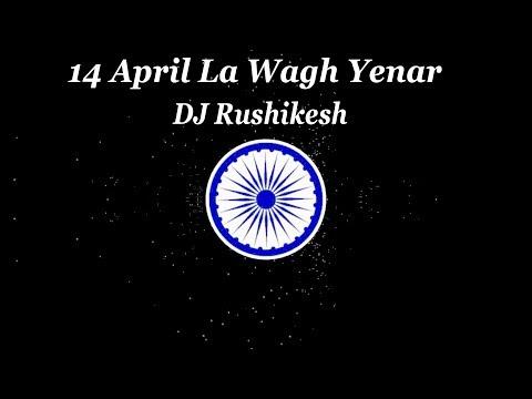 Wagh Yenar (Anand Shinde) DJ Rushikesh