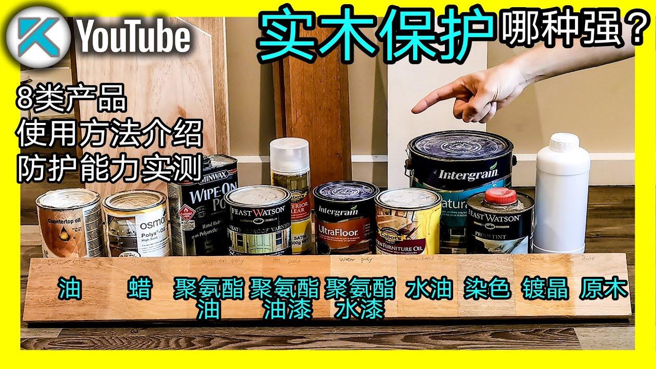 实木表面保护产品对比。木油,木蜡,聚氨酯分别如何使用?表面是什么效果?产品中英文名称对照在下面说明区。KENDI DIY