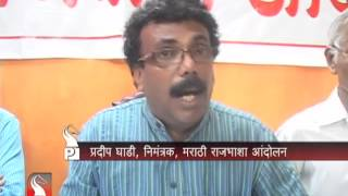 Prudent Media Konkani Update 27 September 13 Part 2