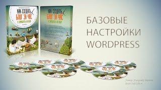 урок 6 - Базовая настройка wordpress блога