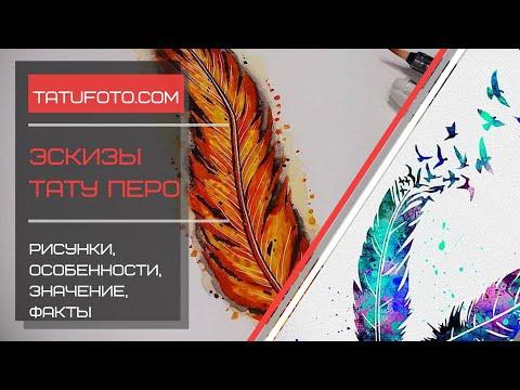 Эскизы тату перо - коллекция рисунков и информация про особенности - Tatufoto.com