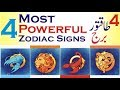 4 Most Powerful Zodiac Signs in urdu hindi | 4 Strongest Signs | Astrology