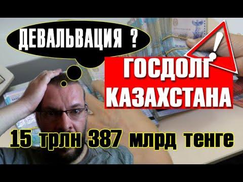 СРОЧНО Что будет с тенге? Астрономический долг Казахстана - Такие цифры страшно произносить