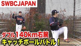 軟式JAPAN140km右腕2人のキャッチボール!やはり野手と全然違う・・ thumbnail