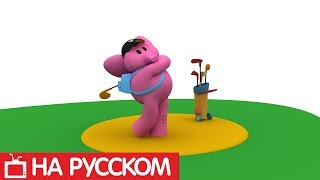 Покойо на русском языке - Покойо играет в гольф - Сезон 1 - Серия 36